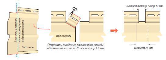 удлинение сайдинга