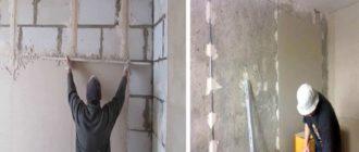 Штукатурка стен из шлакоблока